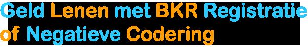 Geld lenen met BKR registratie of negatieve codering!